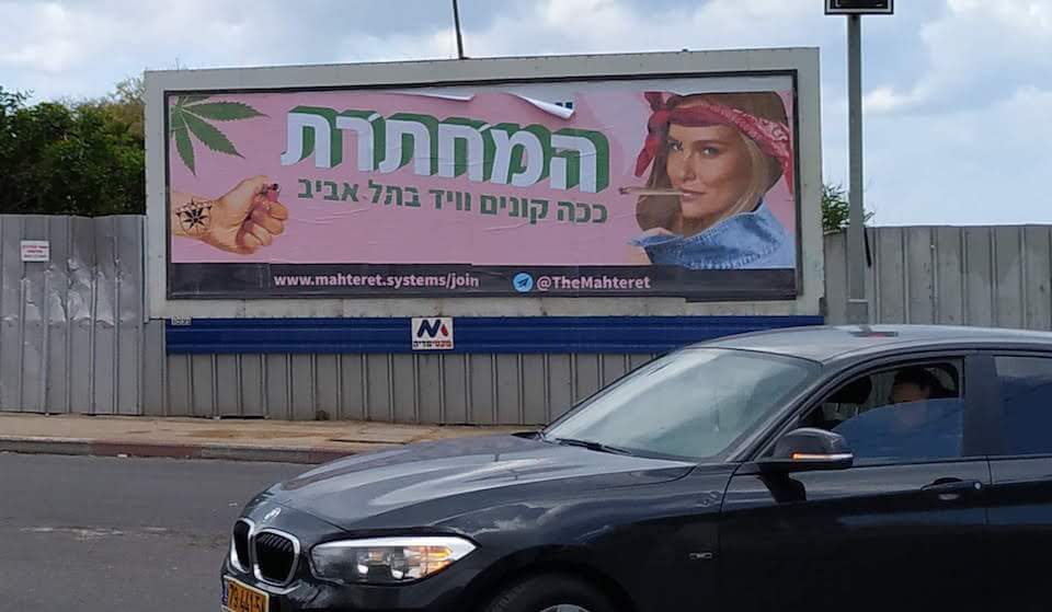 A guerrilla campaign by the Mahteret used a photo of Israeli model Bar Rafaeli to promote its services